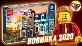 Lego Книжный Магазин Новинка LEGO Creator Expert 2020 года