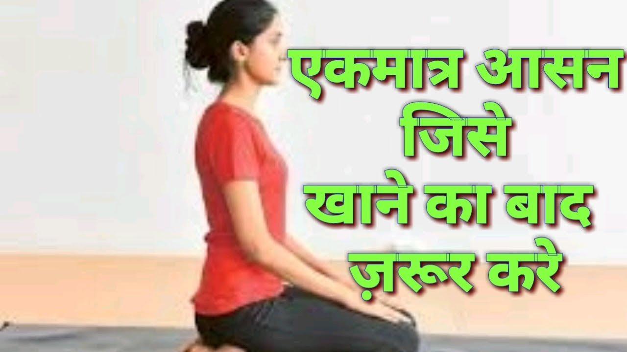 खाने के बाद करने वाला आसन वज्रासन vajrasana yoga benefits