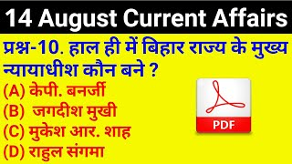 #GS-245 || 14 August 2018 Current Affairs PDF and Quiz Useful for SSC Bank RAILWAY UPPSC POLICE and