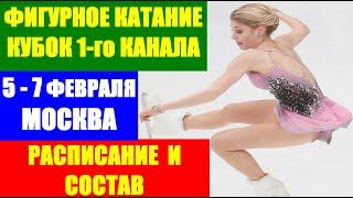 ГОРЯЧИЙ ЛЁД Кубок первого канала по фигурному катанию Расписание и состав