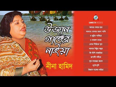 Ujan Gangger Naiya (উজান গাঙ্গের নাইয়া)   Full Audio Album   Nina Hamid    Sangeeta