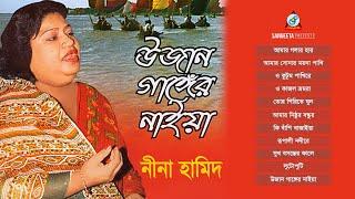 Ujan Gangger Naiya (উজান গাঙ্গের নাইয়া) | Full Audio Album | Nina Hamid  | Sangeeta
