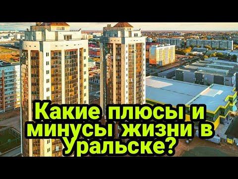 Казахстан; Плюсы и минусы жизни в Уральске.