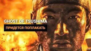 GHOST OF TSUSHIMA — ВОЗМОЖНО, ПРИДЕТСЯ ПОПЛАКАТЬ
