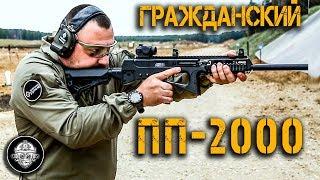 Гражданский ПП-2000 - карабин ОЦ-126. Из пистолета-пулемета для Спецназа в гражданское оружие