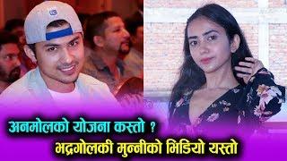 Anmol Kc को योजना कस्तो ? Bhadragol की Munni को भिडियो यस्तो || Mazzako TV