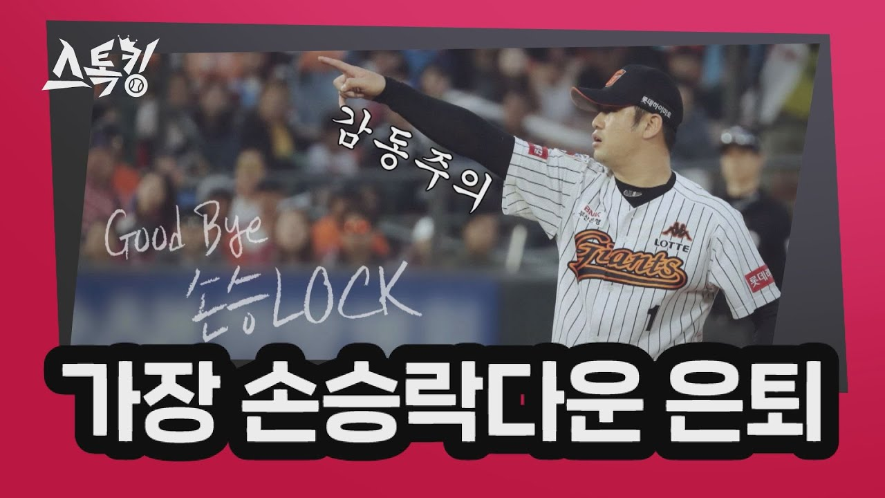 '눈물샘 자극' 가장 손승락다운 은퇴 이야기 | 스톡킹 EP.14-4 (손승락-이케빈)