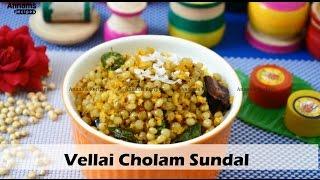 வெள்ளை சோளம் சுண்டல் செய்முறை - Vellai Cholam Sundal Recipe - Sorghum Sundal