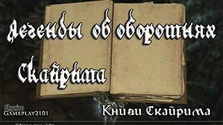 Книги Скайрима Легенды об оборотнях Скайрима