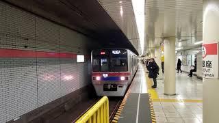 京成3700形 東銀座進入~発車