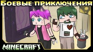 ч.14 Minecraft Боевые приключения - Портал в Ад (на подводной базе)