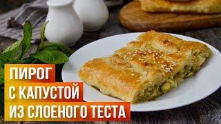 СУПЕРБЫСТРАЯ выпечка для вкусного перекуса Простой пирог с капустой из слоеного теста