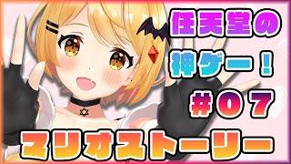 【任天堂】任天堂の神ゲー!マリオストーリー実況🌟#7【ホロライブ/夜空メル】