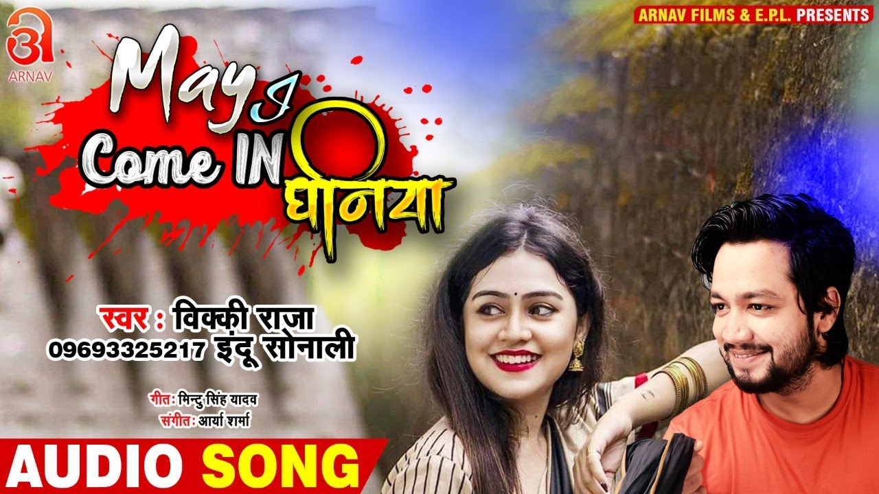 मे आई कम इन धनिया | Vicky Raja & Indu Sonali | May I Come In Dhaniya | New Bhojpuri Viral Song 2020