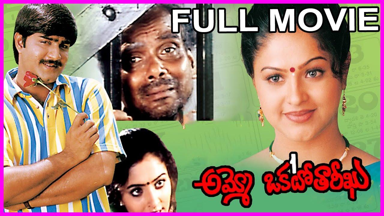 Download Ammo Okato Tariku  Telugu Full Length Movie - LB Sriram , Srikanth ,Raasi