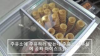주유소에서 주유하고 공짜 아이스크림 먹기