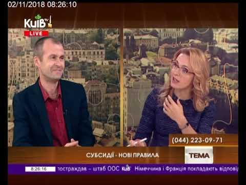 Телеканал Київ: 02.11.18 Громадська приймальня 08.10
