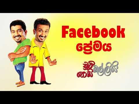 Facebook Premaya (Facebook ප්රේමය) | Chooty Malli Podi Malli