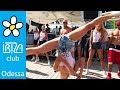 Ibiza Odessa Ukraine Most Hot Beach Disco Video 2018 Ибица Одесса Самое горячее пляжное видео mp3