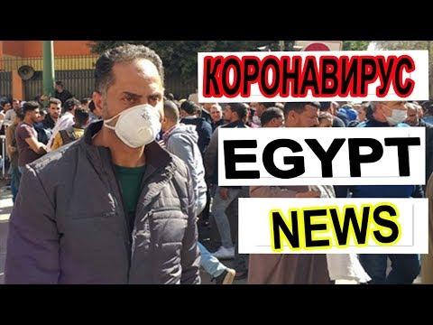 КОРОНАВИРУС В ЕГИПТЕ ⛔ ПОСЛЕДНИЕ НОВОСТИ