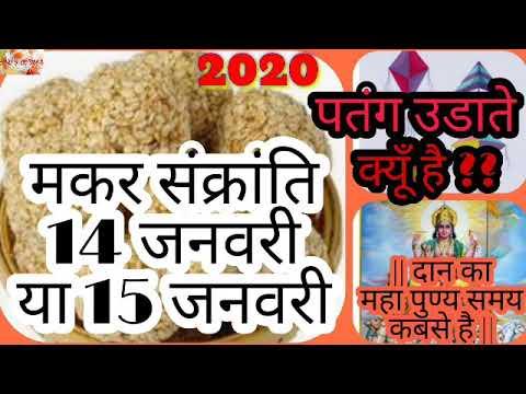 makar-sankranthi-real-date- -मकर-संक्रांति-तरीक-कब-है? 