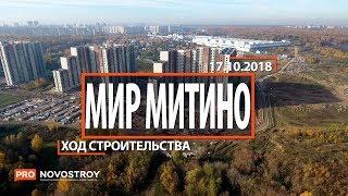 ЖК Мир Митино Ход строительства от 17.10.2018