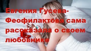 Евгения Гусева Феофилактова сама рассказала о своем любовнике. Антон Гусев, ДОМ-2, ТНТ
