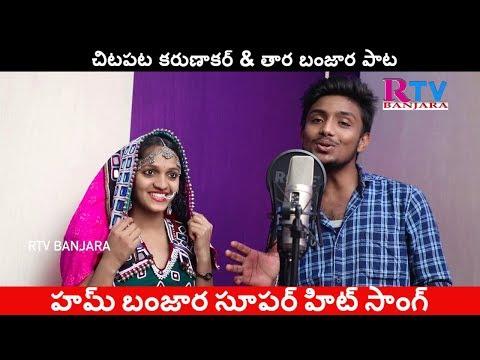 Super Hit Song || Hum Banjara Gor Banjara || Chitapata Karunakar & Tara || RTV BANJARA