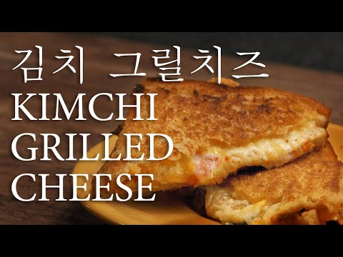 [ENG SUB] Kimchi Grilled Cheese Sandwich Chef Movie Jon Favreau Recipe 김치 그릴치즈 샌드위치 Korean Food