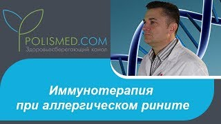 Иммунотерапия при аллергическом рините: показания и эффективность