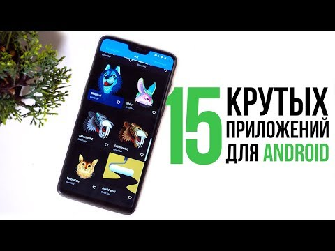 15 крутых приложений для Android