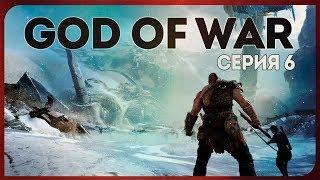 GOD OF WAR #6 ● ДРАКОН. МЕРТВЫЙ ВЕЛИКАН. МИМИР