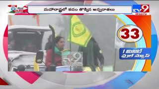 Maharashtra Thousands of farmers reach Mumbai for January 25 rally - TV9