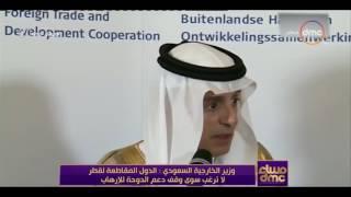 مساء dmc - وزير الخارجية السعودي : الدول المقاطعة لقطر لا ترغب سوى وقف دعم الدوحة للإرهاب