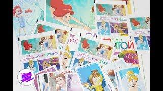 Принцессы Диснея 3 часть! Журнал с наклейками от Панини. Disney Princess. Panini.