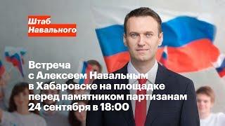 Хабаровск: Встреча с Алексеем Навальным 24 сентября