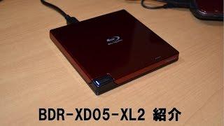 パイオニア外付けブルーレイドライブ BDR-XD05-XL2 紹介動画 ブルーレイ 検索動画 29