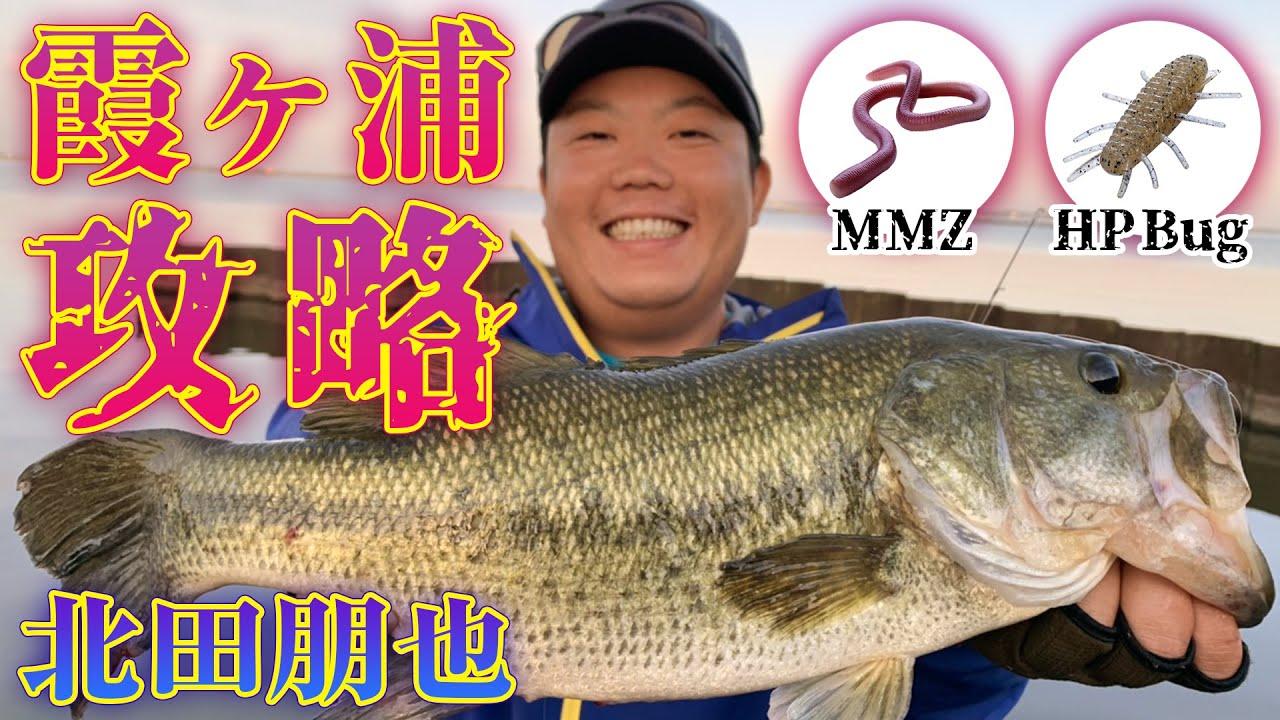 霞ヶ浦のアフター攻略テクニック公開!HPバグ、MMZの使い分けで楽しむバス釣り by 北田朋也