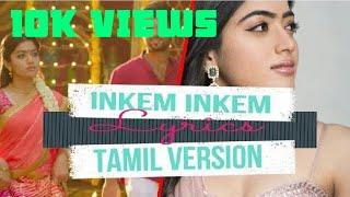Inkem Inkem Kaavaale | Tamil Version | Sid sriram| Lyrics