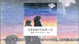 マキタスポーツ - 十年目のプロポーズ Feat. スチャダラパー ver.