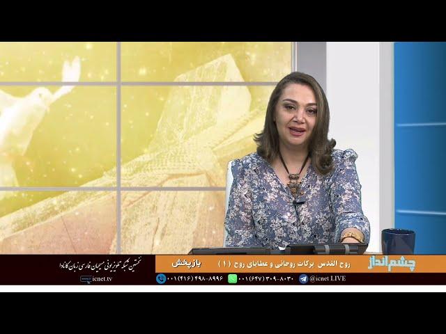 برنامه زنده ، چشم انداز _ روح القدس ،برکات و عطایای روحلنی/ قسمت 1