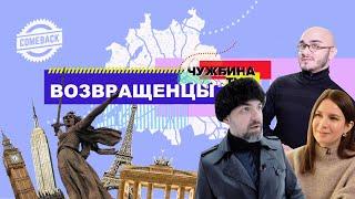 Они вернулись в Россию. Опыт эмиграции.