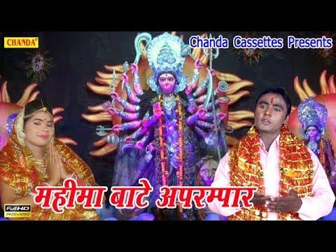 महिमा अपरम्पार बाटे || Ashok Kumar Nishad || Bhojpuri Devi Geet #Chanda Cassettes