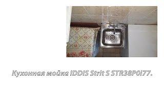кухонная мойка IDDIS Strit STR96PCi77