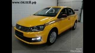 Оклейка такси пленкой VW Polo 2015(, 2015-07-29T09:59:54.000Z)