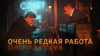 ОЧЕНЬ РЕДКАЯ РАБОТА (короткометражный фильм)