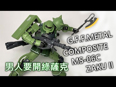【餓模人開箱】gffmc-ms-06c-薩克Ⅱ-c型-ザクⅡ-綠薩克-gundam-fix-figuration-metal-composite-zaku