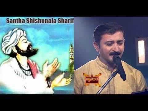 Gnanapada: Tharavalla Thegi Ninna I Shishunala Sharif I