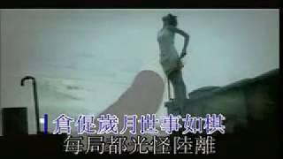 世事如棋- 劉德華 thumbnail
