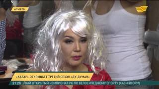 «Хабар» открывает третий сезон «Ду-Думан»